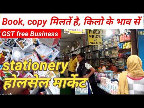 Stationery wholaseal market Delhi  !!  Stationery item is available, kg price