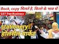 बुक, नोटबुक थोक मार्केट दिल्ली  !! Stationery wholaseal market Delhi !!
