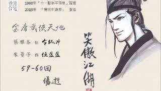 粵語《笑傲江湖1998》59-60回:傷逝 (香港電台廣播劇 )