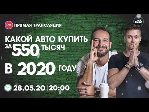 Какой авто купить в бюджете 550 тыс рублей?