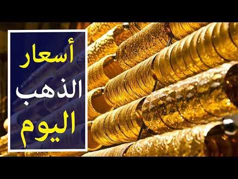 اسعار الذهب اليوم الاربعاء 5-12-2018 في محلات الصاغة في مصر