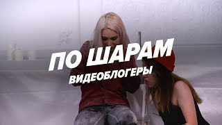 Пинг - понг между ног (Милена Чижова vs Елизавета Мадрид) | ПО ШАРАМ | ЦУЕФА