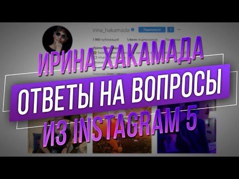 Ирина ХАКАМАДА | Вопросы из Instagram часть 5