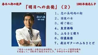 『明日への出発』は春日さんの歌手生活30周年、及びキングレコード創業5...