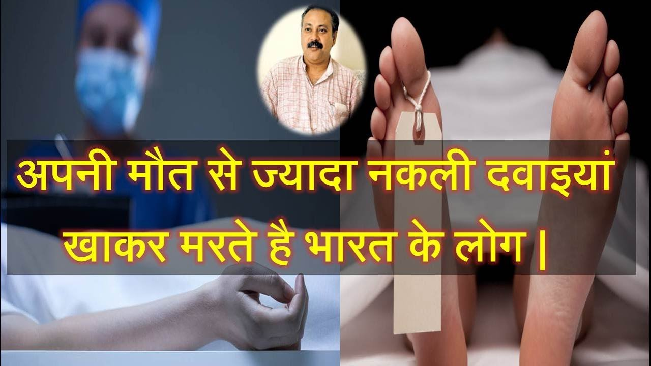 Rajiv Dixit   Reality of pharma   Healthcare industry in india     Rajiv Dixit   Reality of pharma   Healthcare industry in india