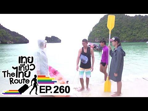 เทยเที่ยวไทย The Route | ตอน 260 | ระนองสองทะเล เริ่มต้นที่เกาะหัวใจมรกตและเกาะเกือกม้า(พม่า)