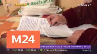 Смотреть видео Из-за боязни заразиться раком жители многоэтажки выселяют онкобольных детей - Москва 24 онлайн