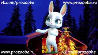 Подруга С Новым 2017 Годом! Новогоднее красивое поздравление от ZOOBE Зайки Домашней Хозяйки