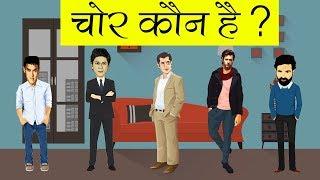 चोर कौन है। सलमान खान, शाहरूख खान, अमीर खान, ऋतिक रोशन, राजू  | Jasoosi Paheliyan | Riddles in Hindi