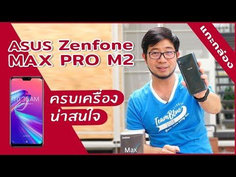 แกะกล่อง : zenfone max pro m2 สเปคครบ แบตใหญ่  น้ำหนักเบา - วันที่ 14 Dec 2018