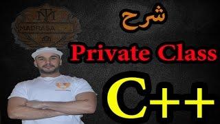 الدرس [40] دورة ++C : شرح Private Class  ومدى أهميتها