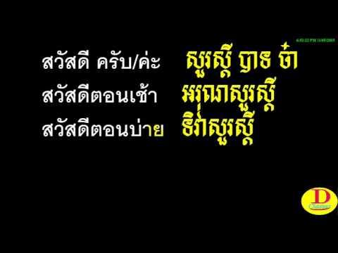 Thai Daily Classes ► រៀនភាសាថៃខ្មែរ| Study Thai |Thai Conversation| Thai Sentence Part 01