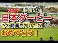 【競馬】日本ダービー 2017 これ見つけた人おめでとう! 穴馬イチオシ大予想   単勝…