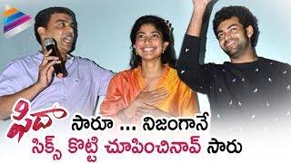 Dil Raju Mind Blowing Speech | Fidaa Movie Team | Varun Tej | Sai Pallavi | Sekhar Kammula | #Fidaa