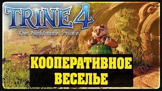 Trine 4 The Nightmare Prince - Кооперативное веселье #2