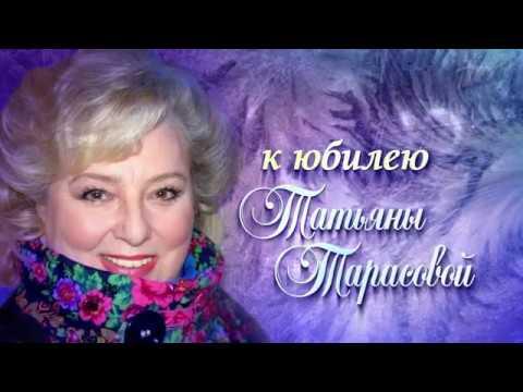 К юбилею Татьяны Тарасовой. Премьера. Лед, которым я живу