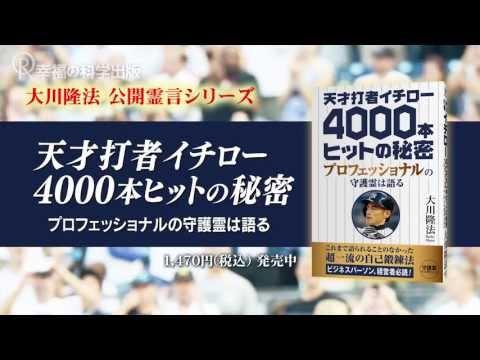 【PR動画】イチロー守護霊が語る4000本ヒットの秘密