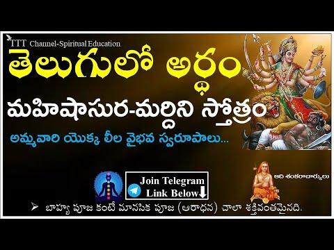 Aigiri Nandini...   Mahishasura Mardini Stotram II Telugu Meaning II Devotional II TTT Channel