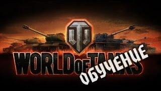 Обучение новичков в World of Tanks