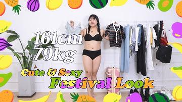 Sub) 🍋161cm 79kg🍋 뚱뚱해서 크롭티&오프숄더 못 입는다고? #페스티벌룩 #통통녀코디 #통통코디