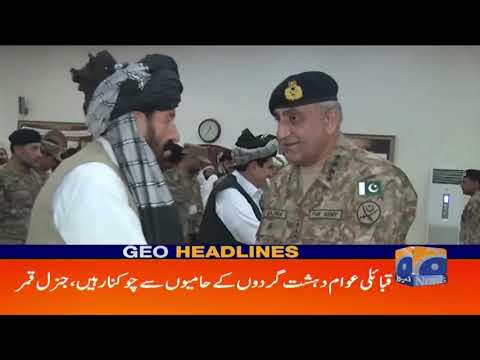 Geo Headlines - 11 PM | 27th September 2019