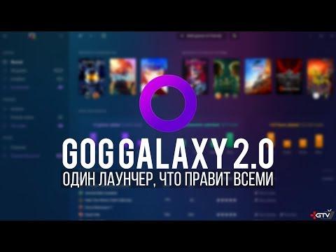 ОБЗОР GOG Galaxy 2.0 — Все ваши игры в одном лаунчере