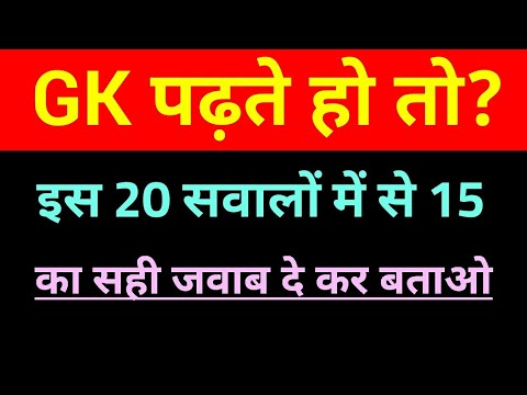 General Knowledge | Gk For SSC Gd | Railway, Rpf, Si, Exams | Gk Quiz in Hindi