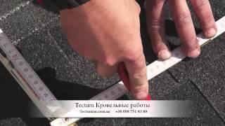 видео Монтаж битумной черепицы IKO   Строительный справочник   материалы - конструкции - технологии