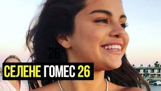 Селене Гомес исполнилось 26 лет и не только..