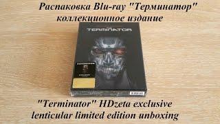 Распаковка Blu-ray Терминатор коллекционное издание/ Terminator HDzeta exclusive lenticular unboxing