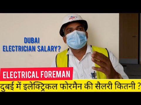 Dubai Electrical Foreman Interview 💥दुबई में इलेक्ट्रिकल फोरमैन की सैलरी कितनी ?💥 Electrician Life