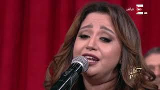 كل يوم - سهرة غنائية مع المطربة ريهام عبد الحكيم