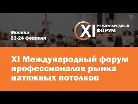 XI Международный Форум Потолков   Как это было   НАПОР