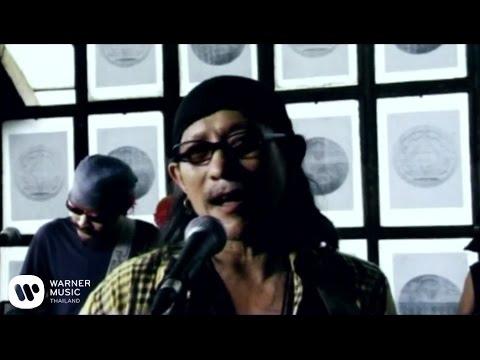 คาราบาว - จตุคามลามทุ่ง (Official Music Video)
