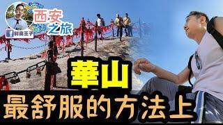 #華山 #西安 以最舒服的方法上華山//西安之旅第二日//西安奇遇,遇上的怪獸