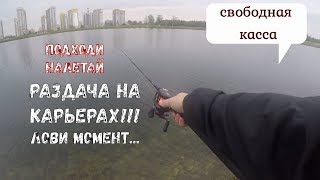 Рыбалка в СПБ . карьеры возле дома (попал на раздачу).  street fishing spb.
