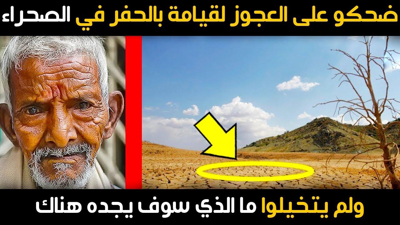 ضحكو على العجوز لقيامة بالحفر في الصحراء ، ولم يتخيلوا ما الذي سوف يجده هناك