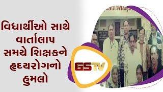 Arvalli : વિધાર્થીઓ સાથે વાર્તાલાપ સમયે શિક્ષકને હૃદયરોગનો હુમલો | Gstv Gujarati News