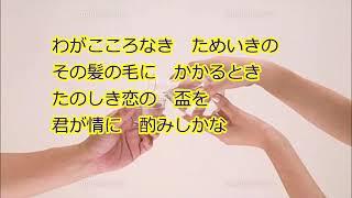 ☆初恋 四番まであるよ/舟木一夫 cover にこ