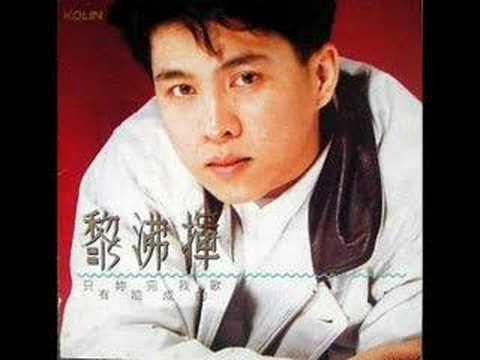 Li Fei Hui - Zhi You Ni Neng Wan Cheng Wo De Ge
