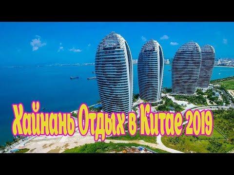 ХАЙНАНЬ.  ПОДРОБНЫЙ ОБЗОР / САНЬЯ /  Отдых в Китае 2019.
