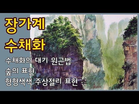 수채화 강좌 장가계 풍경 张家界 / Watercolor Landscape jangjiaji [ART JACK]