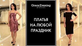 Модные коктейльные платья 2017 | Новинки коктейльных платьев