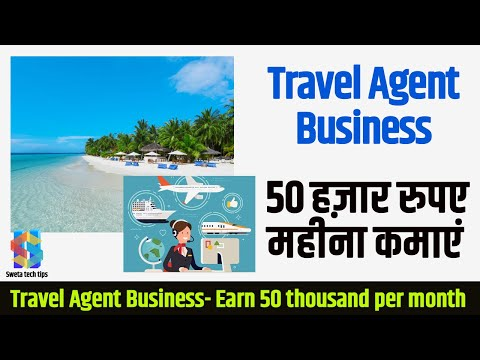 Start Travel Agent Business, Earn 50 Thousand Per Month Hindi