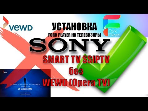 Настройка Smart IPTV и ForkPlayer на телевизорах Sony без WEWD Opera TV