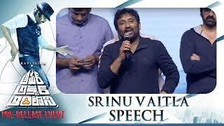Director Srinu Vaitla Speech @ Amar Akbar Anthony Pre Release Event | Ravi Teja | Ileana | Thaman S