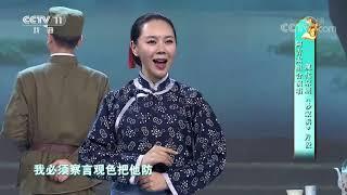 [梨园闯关我挂帅]现代京剧《沙家浜》片段 演唱:阿吉太组合| CCTV戏曲