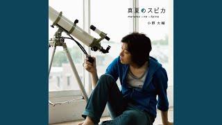 小野大輔 - 真夏のスピカ