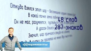 Ловкость рук. Фильм 2 | ЕХперименты с Антоном Войцеховским