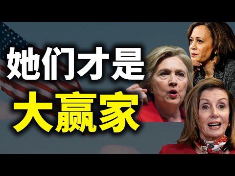 特朗普说到关键,左媒中断直播!拜登只是摆设,三个女人才是大赢家!又有两州翻盘。今年大选只有一个主角